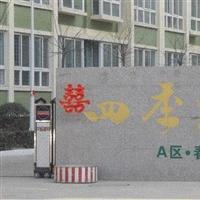 金鑫·四季绿城