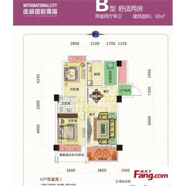 西锦国际二居二厅一卫93.00m²